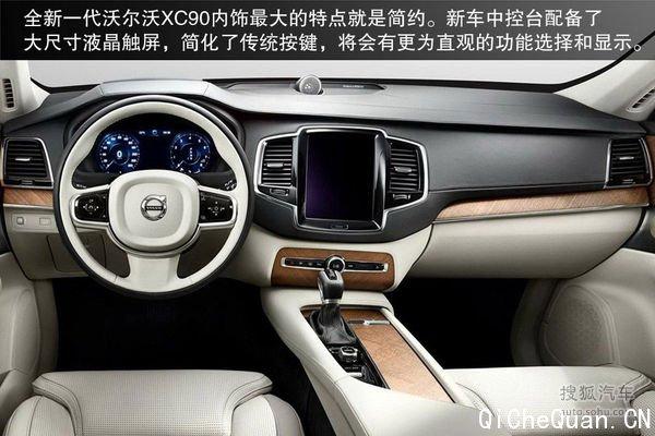 不同于任何一款现有的沃尔沃车型,全新一代xc90迎来了全新高清图片